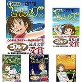 オーイ!とんぼ コミック 1-10巻セット