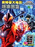 The Great Film of Ultraman Super Illustrations--Monster Section (Chinese Edition)
