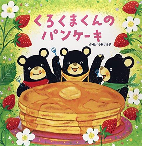 くろくまくんのパンケーキ