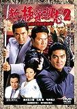 Japanese Movie - Shin Gokudo Sangokushi 2 Izu Dairi Senso Boppatsu [Japan DVD] LCDV-71238