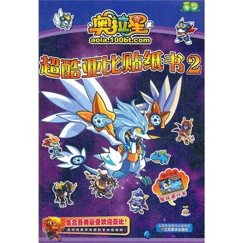 The Ao Pulls Super Cool Second Ratio Decals Of Star Book 2   Chinese Edidion  Pinyin  Ao La Xing Chao Ku Ya Bi Tie Zhi Shu   2
