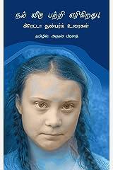 நம் வீடு பற்றி எரிகிறது!: கிரெட்டா துன்பர்க் உரைகள் (Tamil Edition) Kindle Edition
