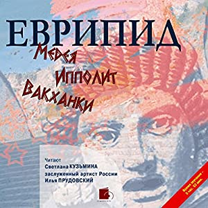 Medeya. Ippolit. Vakhanki Audiobook