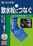 タカギ(takagi) 地下散水栓ニップル 散水栓につなぐ G076 【安心の2年間保証】