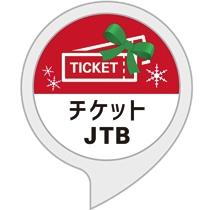 JTBおでかけチケット