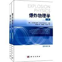 爆炸物理学(原书第三版)(套装共2册)