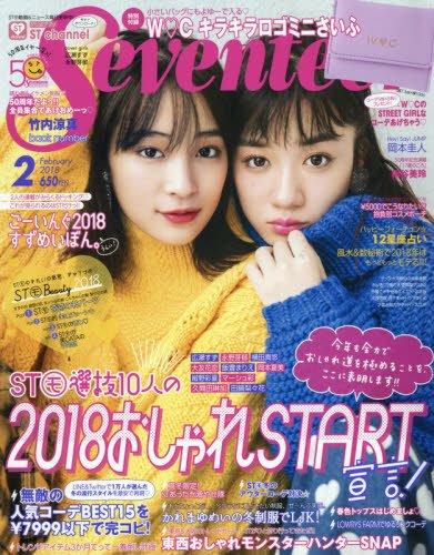 Seventeen 2018年2月号 画像 A