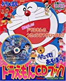 Doraemon CD Book-Doraemon to Utatte