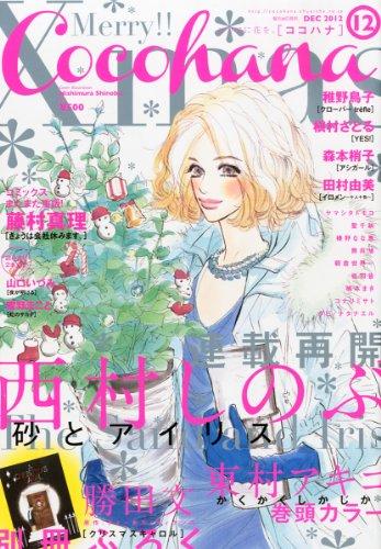 Cocohana (ココハナ) 2012年 12月号 [雑誌]