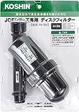 工進 高圧洗浄機JCE用 ディスクフィルター PA-261