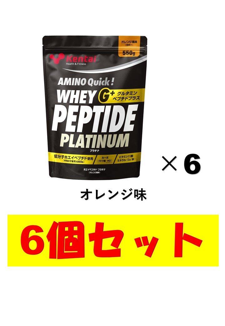kentai 健康体力研究所 ホエイペプチドプラチナグルタミンプラス オレンジ風味 K5110 550g 6個セット B079BR578Q