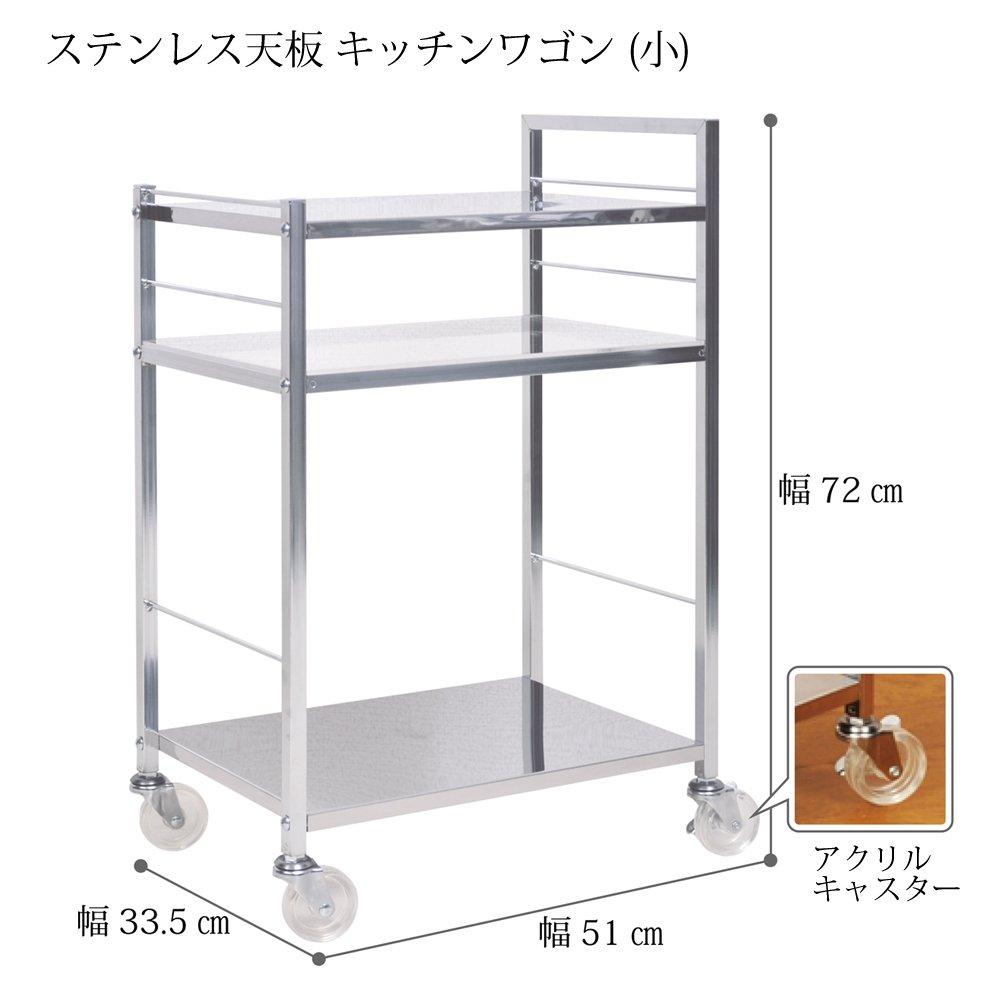 ステンレス 天板 キッチンワゴン(小) DS06 B00MJIUQ14