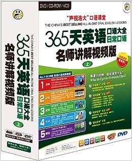 名师讲解版日本语能力测试文法全攻略2级附光盘1张 袁明正