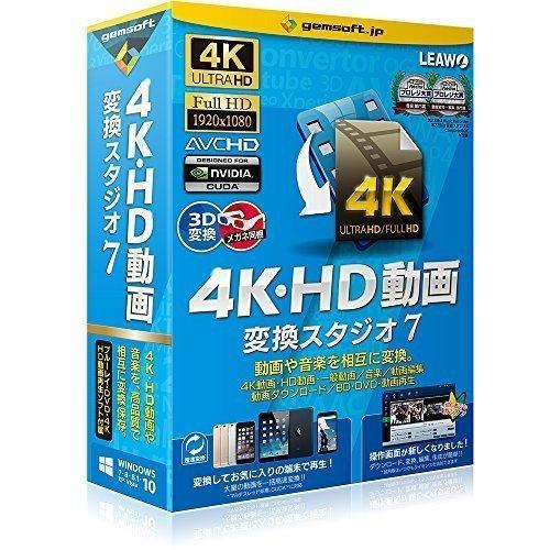gemsoft 4K・HD動画 変換スタジオ 7