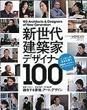 XKHOME特別編集12 新世代建築家デザイナー (エクスナレッジムック X-Knowledge HOME特別編集 No.)