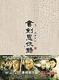 書剣恩仇録(しょけんおんきゅうろく)DVD-BOX1
