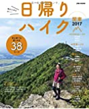 日帰りハイク関東2017 (JTBのムック)
