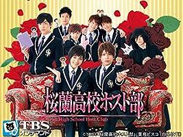 桜蘭高校ホスト部【TBSオンデマンド】