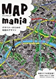 Map Mania - Design of Map for Designers (Japanese, some English) (Japanese Edition)