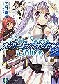 Only Sense Online 9 ‐オンリーセンス・オンライン‐ (ファンタジア文庫)