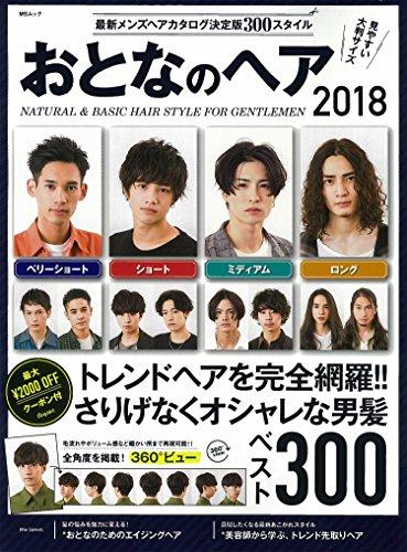 おとなのヘア 2017年発売号 大きい表紙画像