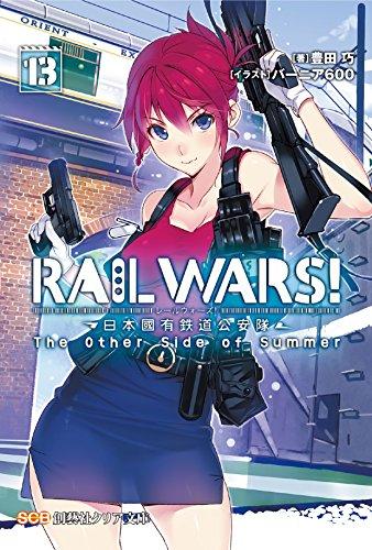 RAILWARS!13 (クリア文庫)