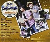 Radio CD - Sengoku Basara Gotochi Annai CD Burari, Busho Futari Tabi - Kyoto Hen - [Japan CD] FFCT-42