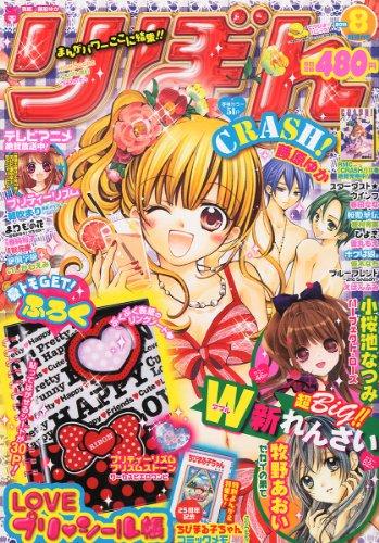 りぼん 2011年 08月号 [雑誌]