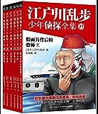 江户川乱步少年侦探全集(21-26套装)