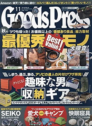 Goods Press 最新号 表紙画像