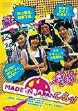 Japanese Movie - Made In Japan: Kora! [Japan DVD] DSZD-8063