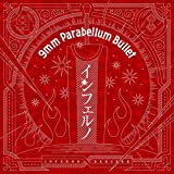 9Mm Parabellum Bullet - Berserk (Anime) Intro Theme: Inferno [Japan CD] GNCA-432
