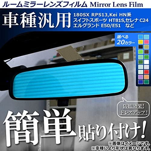 AP ルームミラーレンズフィルム 貼り付け簡単!お手軽ドレスアップ! グリーン AP-ML133-GR