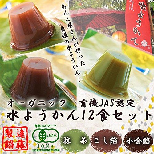 JAS Certified Organic ''Mizu Yokan'' 3 flaver 12 servings set by ENDO SEIAN