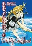 Oh My Goddess! Volume 38 (Oh My Goddess! (Numbered))