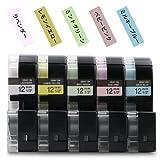 Airmall テプラ テープ キングジム 12MM テープカートリッジ テプラPRO SW12PH SW12YH SW12GH SW12BH SW12VH 互換品 グレー文字 5色セット