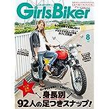 Girls Biker 2018年8月号 小さい表紙画像