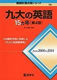 九大の英語15カ年[第4版] (難関校過去問シリーズ)