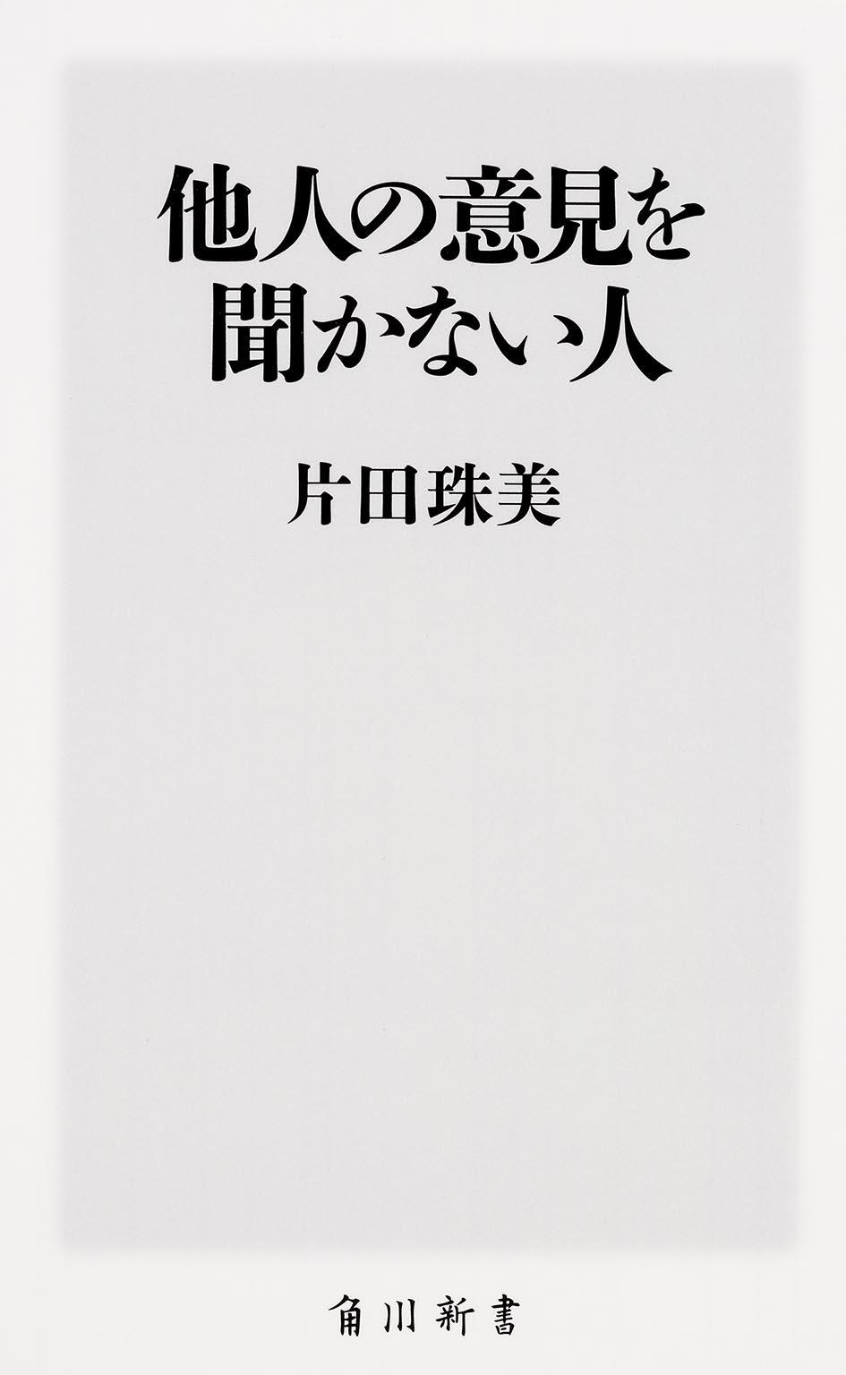 他人の意見を聞かない人 (角川新書) | 片田 珠美 |本 | 通販 | Amazon