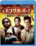 ハングオーバー! [WB COLLECTION][AmazonDVDコレクション] [Blu-ray]