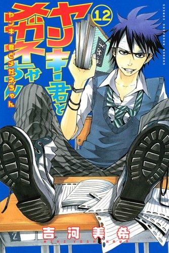 Yankee-kun to Megane-chan Vol. 12