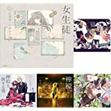 立東舎 乙女の本棚シリーズ 6冊セット (クーポンで+3%ポイント)