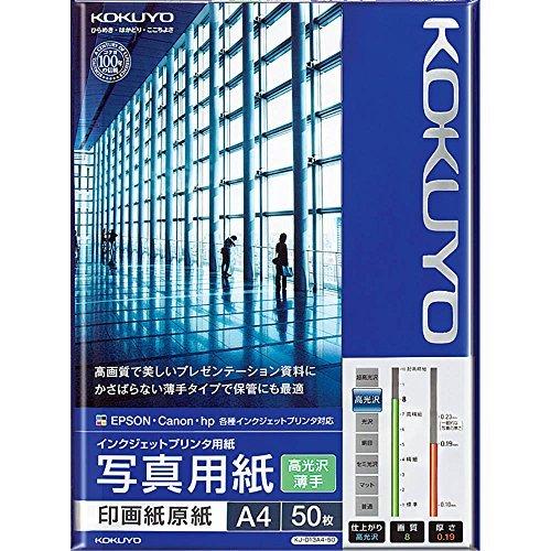 KOKUYO Inkjet photographic paper Photographic paper base paper High gloss A4 50 sheets KJ - D 13 A 4 - 50 Japan