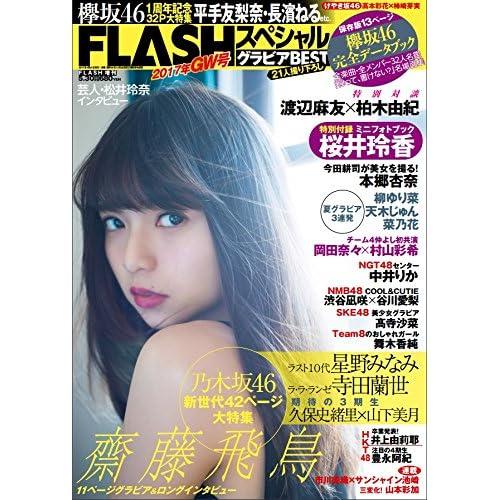 FLASH スペシャル 2017年 GW号 表紙画像