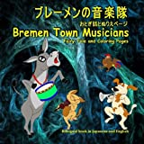 img - for Bremen Town Musicians. Fairy Tale and Coloring Pages: Bilingual book in Japanese and English (Japanese Edition) book / textbook / text book