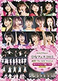 Hello! Project ひなフェス 2015~満開!The Girls' Festival ~<モーニング娘。'15 プレミアム > [DVD]
