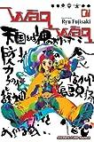 WaqWaq, Ryu Fujisaki, 1421527383