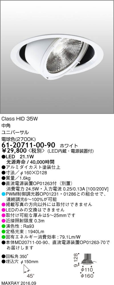 マックスレイ 照明器具 基礎照明 GEMINI-L LEDユニバーサルダウンライト φ150 中角 低出力タイプ HID35Wクラス 電球色(2700K) 連続調光 61-20711-00-90 B077B2YN7X