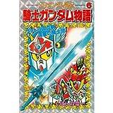 Knights of Ken meteor SD Gundam Gaiden Knight Gundam Story (6) Vu~atorasu (comic bonbon) (1991) ISBN: 4063216373 [Japanese Import]