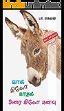 Kaal Kilo Kaadhal Arai Kilo Kanavu: கால் கிலோ காதல் அரை கிலோ கனவு  (Tamil Edition)